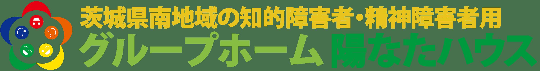 茨城県南地域の知的障害者・精神障害者用のグループホーム(共同生活援助)|陽なたハウス